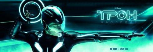 Banner de TRON: Legacy #3