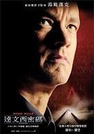 El Código Da Vinci - Tom Hanks