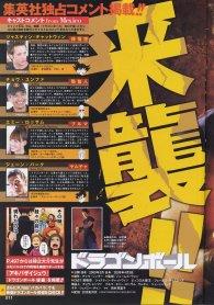 Imagen Dragon Ball #1