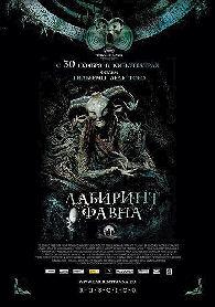 Cartel ruso de El Laberinto del Fauno #1
