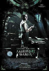 Cartel ruso de El Laberinto del Fauno #2