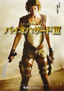Cartel Internacional de Resident Evil: Extinction